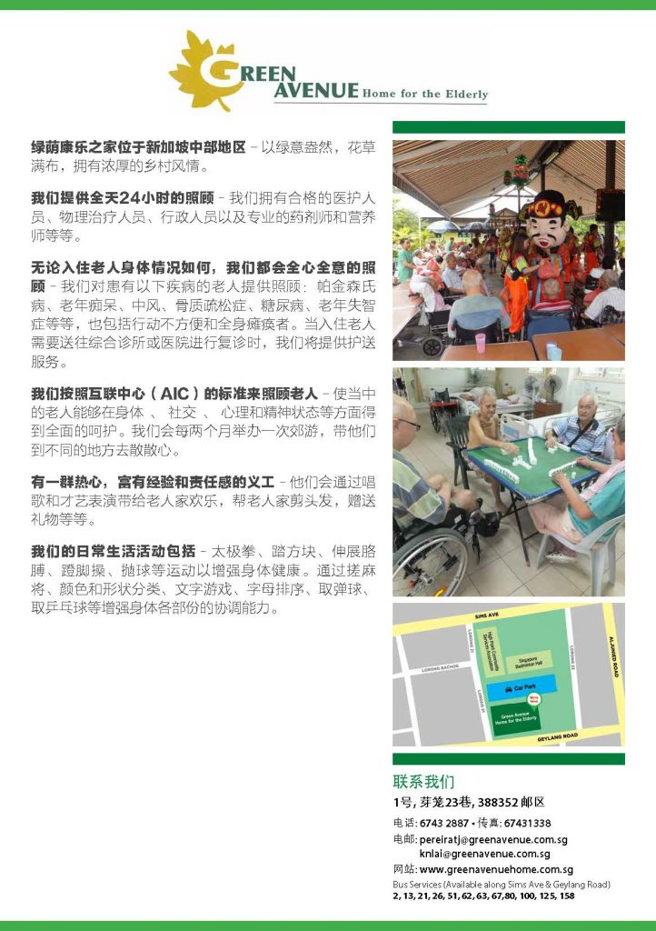 Brochure Chinese 1